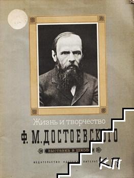 Жизнь и творчество Ф. М. Достоевского