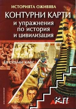 Контурни карти и упражнения по история и цивилизация за 7. клас