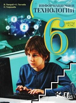 Информационни технологии за 6. клас / Книга за учителя по информационни технологии за 6. клас