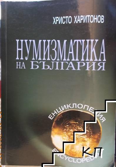 Нумизматика на България