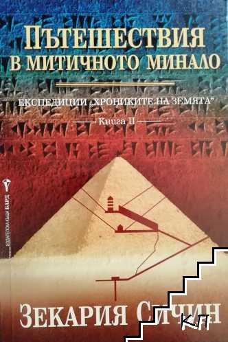 """Експедиции """"Хрониките на Земята"""". Книга 2: Пътешествия в митичното минало"""