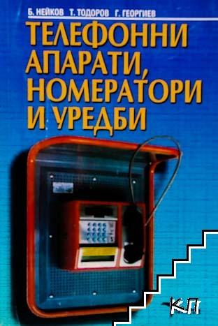 Телефонни апарати, номератори и уредби
