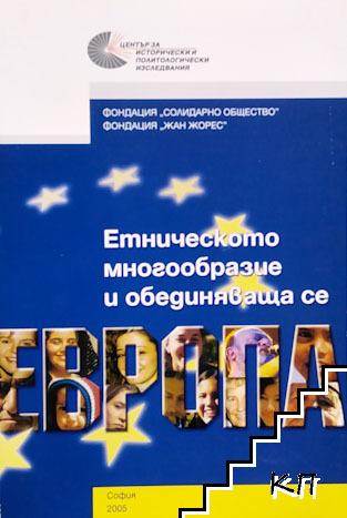 Етническото многообразие и обединяваща се Европа