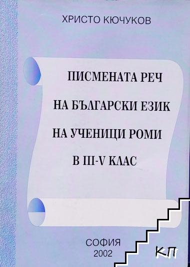 Писмената реч на български език на ученици роми в 3.-5. клас