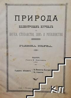 Природа. Година 1 / 1894