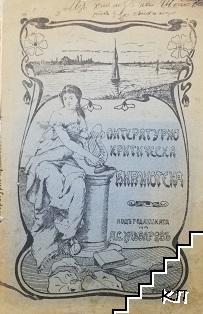 Литературно-критическа библиотека. Кн. 3 / 1908