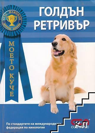 Моето куче: Голдън Ретривър