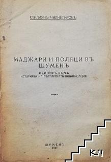 Маджари и поляци въ Шуменъ