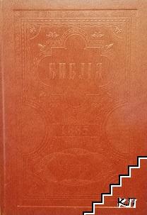 Библия, сиречь свещенното писание на Ветхий и Новий заветъ