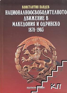 Националноосвободитеилното движение в Македония и Одринско