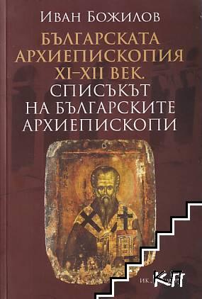 Българската архиепископия XI-XII век
