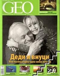 GEO. Бр. 9 / 2009