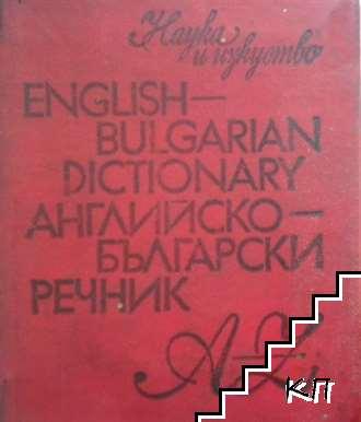 Английско-български речник / English-Bulgarian Dictionary A-Z