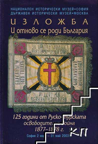 И отново се роди България. Изложба