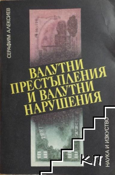 Валутни престъпления и валутни нарушения
