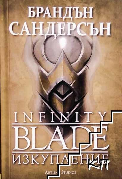 Infinity Blade: Изкупление