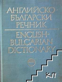 Английско-български речник. Том 2: J-Z / English-Bulgarian Dictionary. Vol. 2: J-Z