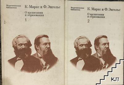 О возпитании и образовании в двух томах. Том 1-2