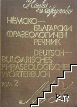 Немско-български фразеологичен речник. Том 2: M-Z