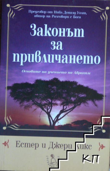Законът за привличането: Основите на учението на Абрахам