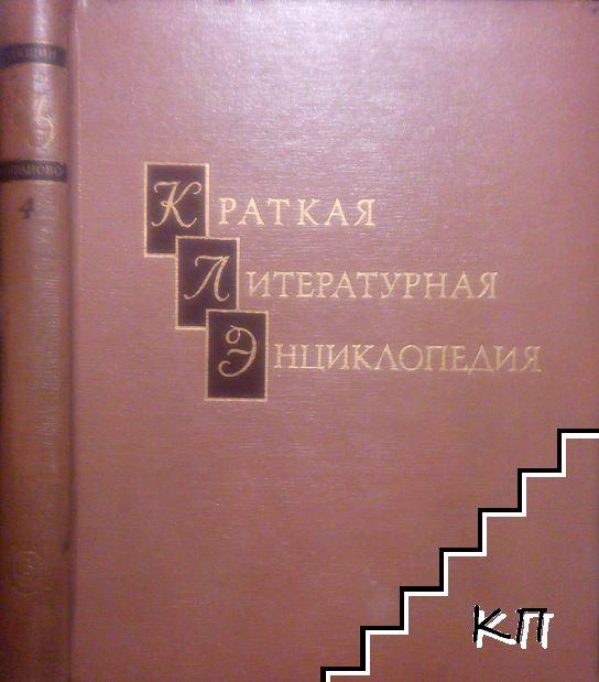 Краткая литературная энциклопедия. Том 4