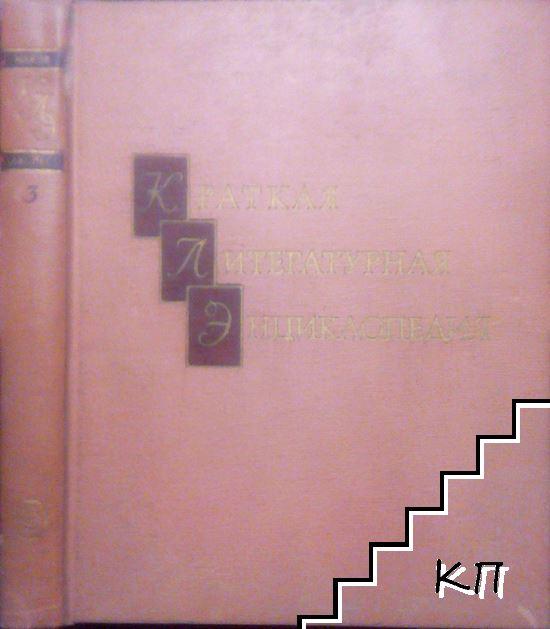 Краткая литературная энциклопедия. Том 3
