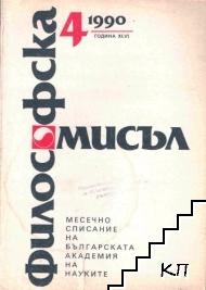 Философска мисъл. Бр. 4 / 1990
