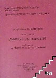 Теоретична конференция посветена на Дмитрий Шостакович