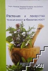 Растения и лекарства: Токсичност и безопасност