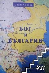 Бог и България
