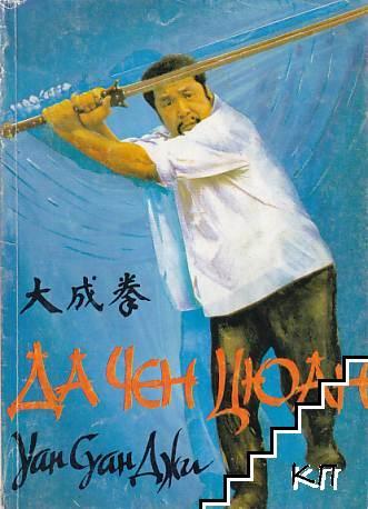 Да Чен Цюан