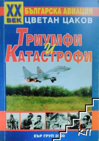 ХХ век българска авиация: Триумфи и катастрофи 1897-2000
