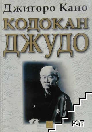 Кодокан джудо