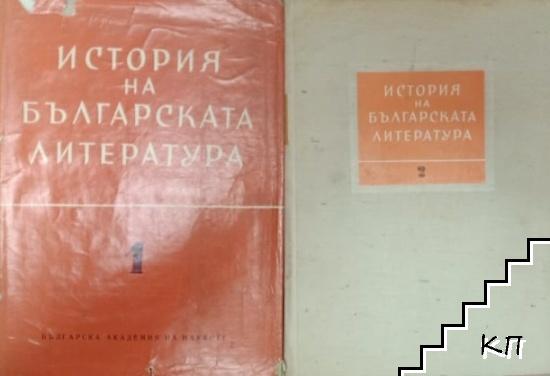 История на българската литература в четири тома. Том 1-2