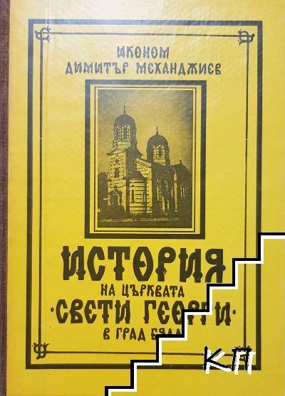 """История на църквата """"Свети Георги"""" в град Бяла"""