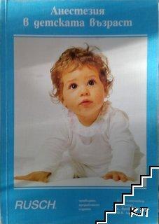 Анестезия в детската възраст