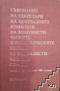 Съвещание на секретари на централните комитети на комунистическите и работническите партии на социалистическите страни