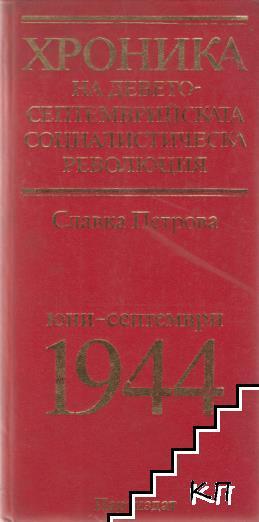 Хроника на деветосептемврийската социалистическа революция