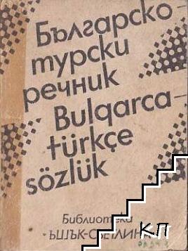 Българско-турски речник / Bulgarca-Türkçe Sözlük / Türkçe-bulgarca konuşma kitabi / Турско-български разговорник