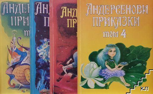 Андерсенови приказки в четири тома. Том 1-4