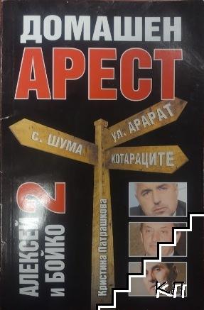 Алексей и Бойко. Книга 2: Домашен арест