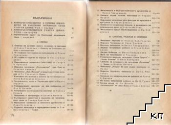 90 години в културна служба на народа (Допълнителна снимка 1)