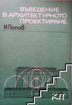 Въведение в архитектурното проектиране