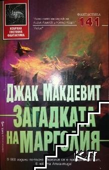 Загадката на Марголия