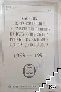 Сборник постановления и тълкувателни решения на Върховния съд на Република България по граждански дела 1953-1991