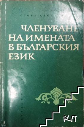 Членуване на имената в българския език