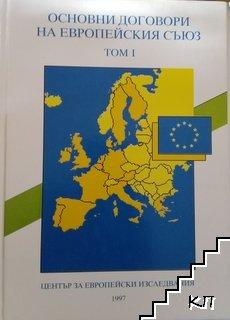 Основни договори на Европейския съюз. Том 1