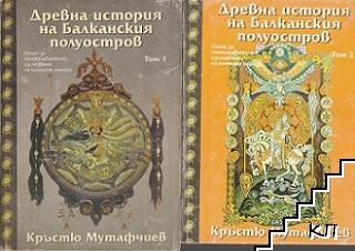Древна история на Балканския полуостров. Том 1-2