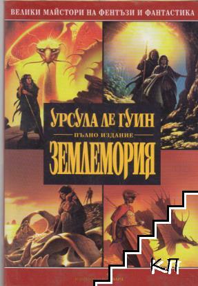 Землемория. Книга 1-4
