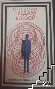 "Предава ""Боевой"""